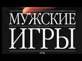 Александра Маринина. Мужские игры 1