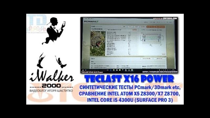 Обзор планшета TECLAST X16 Power - тесты в Windows, сравнение Intel Atom X7 Z8700 и X5 X8300