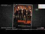 Left4Dead 2 Смерть в воздухе глава 10 Архив стрима
