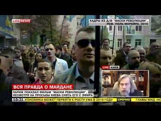 Париж показал фильм «Маски революции» несмотря на просьбы Киева снять его с эфира