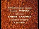 Гостья из будущего Концовка 1 й серии