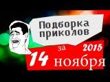 Подборка приколов за 14 ноябрь 2015 (ежедневная лучшая подборка)