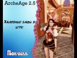 ArcheAge 2.5. Халявные бафы в игре