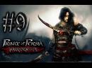 Прохождение Игры Принц Персии - Схватка с судьбой Часть 9: Конец!!!