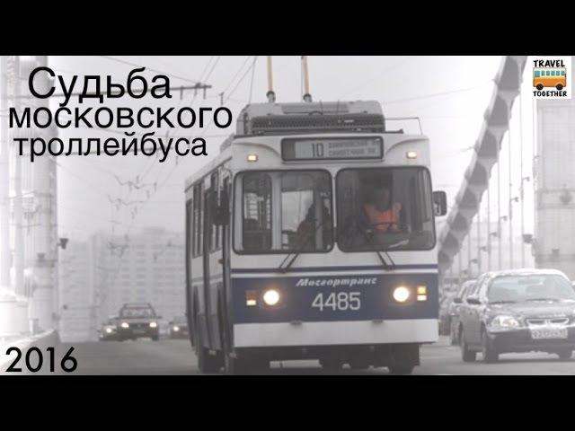 Судьба московского троллейбуса. 2016 | The fate of Moscow trolley. 2016