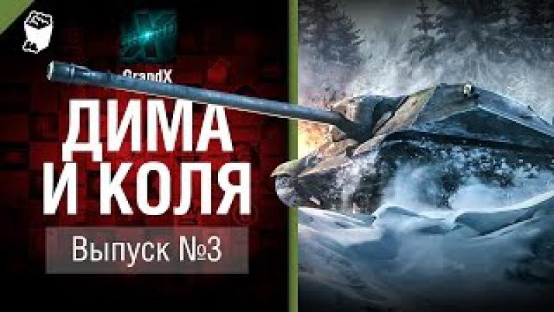 Дима и Коля №3 - от GrandX [World of Tanks]