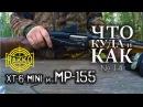 МР-155 и коллиматор HAKKO XT-6 (Что,Куда и Как №14)   Магазин ALLAMMO