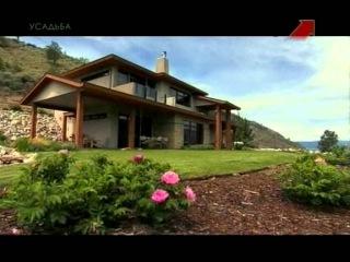 38из39|World's Greenest Homes|Лучшие эко-дома мира