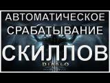 Diablo III - настраиваем автоматическое срабатывание умений
