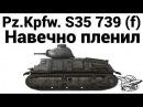 Pz.Kpfw. S35 739 (f) - Навечно пленил
