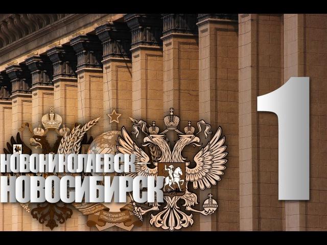 Новониколаевск-Новосибирск. 1 серия. Начало города.