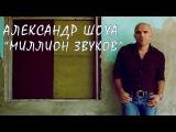 Александр Шоуа - Миллион звуков