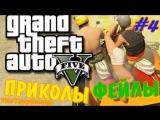 GTA 5 Online - ПРИКОЛЫ И ФЕЙЛЫ #4