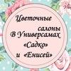 """Цветочные салоны в Универсамах """"Садко"""" и """"Енисей"""