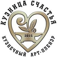 КУЗНИЦА СЧАСТЬЯ кузнечный арт-пленэр 13 сентября