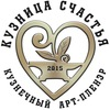КУЗНИЦА СЧАСТЬЯ кузнечный арт-пленэр 10.09.16 г.
