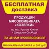 "Мясокомбинат ""Козелки"": доставка Кошелев, ШС"