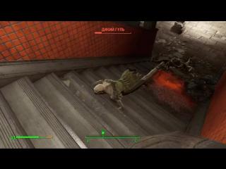 Шусс Разделывает Гулю :D (Wycc Fallout 4 (5)) :D