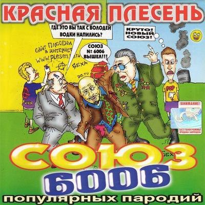 soyuz-populyarnih-parodiy-xxx