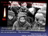 С. Алексиевич Последние свидетели. Соло для детей