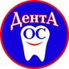 """Стоматологическая клиника """"Дента ОС"""""""