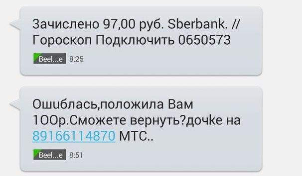 Как жители Зеленчукского района попадаются на уловки телефонных мошенников