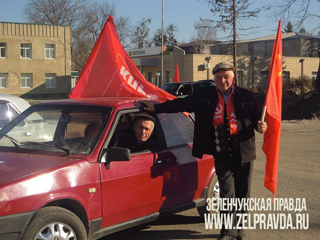 Зеленчукский райком КПРФ провел митинг посвященный  празднованию 98-й годовщины «Великого Октября»