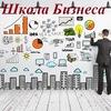 Школа Бизнеса Нижний Тагил