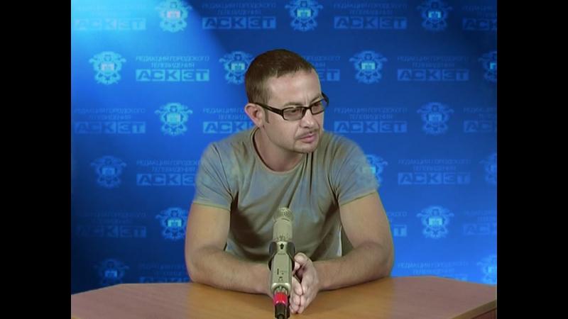интервью для АСКЭТ. поездка в Таганрог 01 02.08.2015