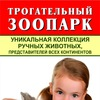 Трогательный зоопарк (Одесса, Днепропетровск)
