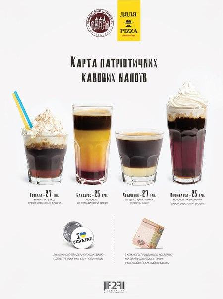 Патріотичні зігріваючі кавові напої від