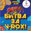 Битва за V-ROX 2016