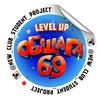 """""""ОБЩАГА 69"""""""