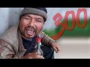 300 спартанцев Расцвет империи Русский Трейлер Пародия