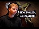 KondraSHOW Вкус мощей запах денег