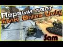 Первый тест Танков Онлайн на Unity.