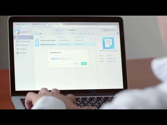 МойОфис. Облачная платформа для работы с документами