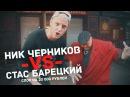 Ник Черников vs Стас Барецкий