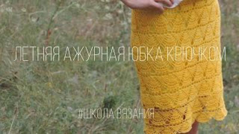 Летняя ажурная юбка крючком | Школа вязания