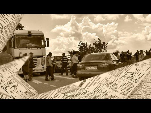 На Первомайщині жителі одного з сіл перекрили дорогу Миколаїв - Ульянівка (Первомайск Инфо)