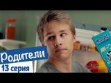 Сериал РОДИТЕЛИ - 13 Серия. Комедийное шоу для всей семьи
