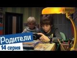 Сериал РОДИТЕЛИ - 14 Серия. Комедийное шоу для всей семьи