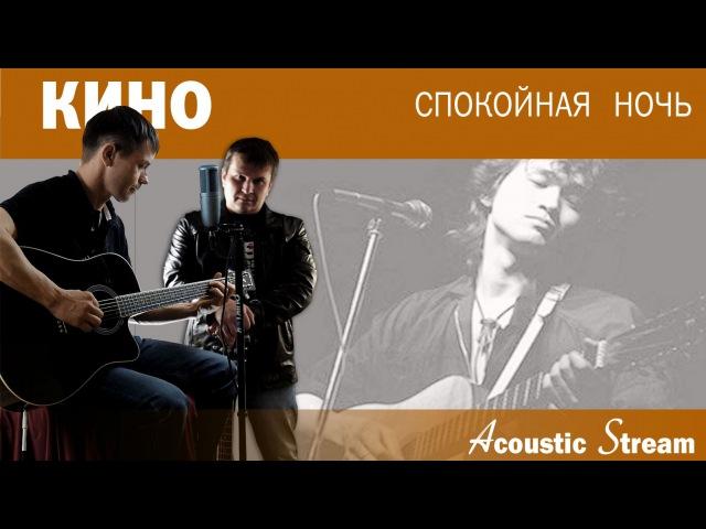 КИНО - Спокойная Ночь (Кавер на гитаре) - Acustic Stream