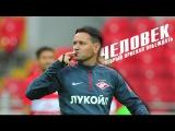 ЧЕЛОВЕК КОТОРЫЙ ПРИЕХАЛ ПОБЕЖДАТЬ/Spartak  VictoriMan