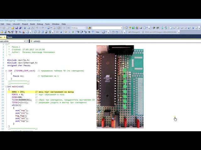 Программирование микроконтроллеров avr для начинающих урок 8