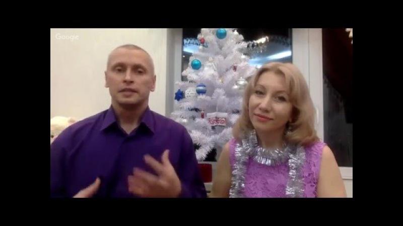 Сергей Перекрестов и Ирина Болгова. Год с Технологией Образного Творения