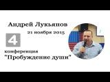 Андрей Лукьянов конференция