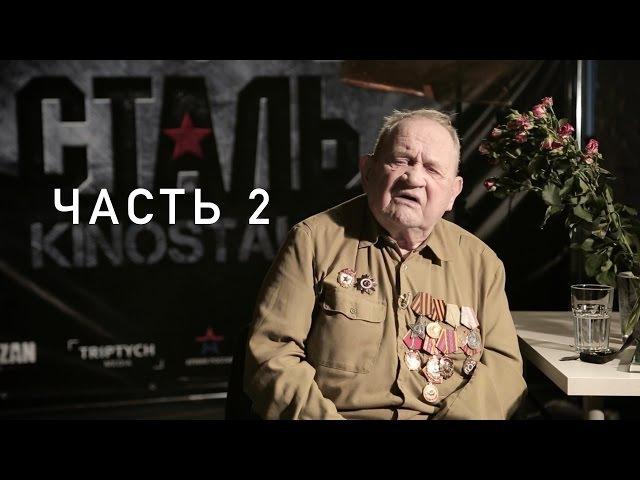 История танкиста Трунина. Часть 2