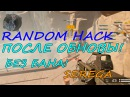 Чит Для Warface Random Hack После Обновы! 2016