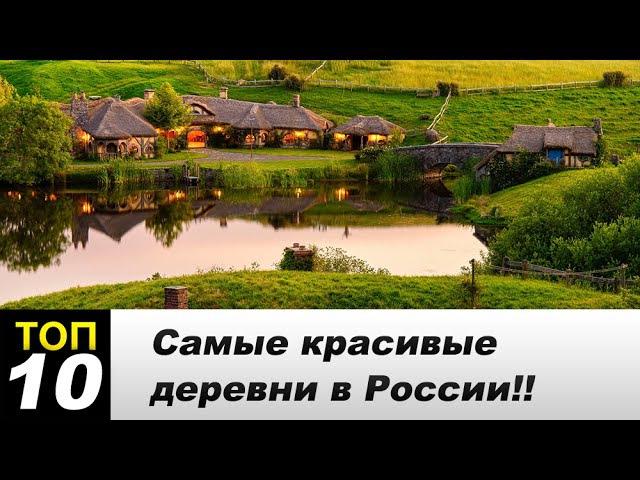10 Самых красивых деревень России 2015 года!!